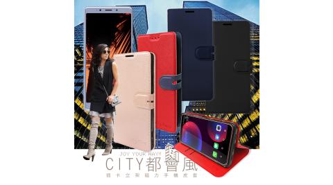 CITY都會風 Sony Xperia L3 插卡立架磁力手機皮套 有吊飾孔