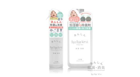 有現貨|日本byebye Virus除菌消臭噴霧(300ml)+補充液(300ml)
