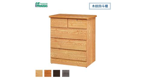 IHouse-艾薇 經典木紋四斗櫃