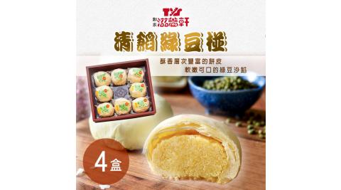 【滋養軒】清餡綠豆椪禮盒(8入/盒)x4盒