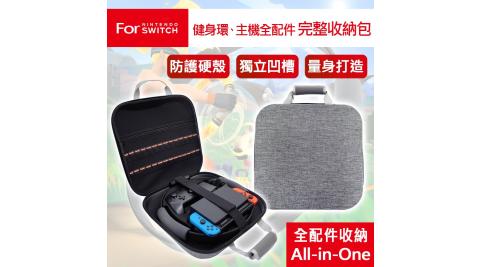任天堂NS Switch 健身環及主機全配件完整收納包-灰
