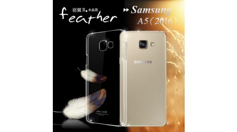 三星 Samsung Galaxy A5 (2016) / A510F 超薄羽翼II水晶殼 手機殼(耐磨版)