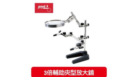goot日本 輔助夾型放大鏡(3X) ST-93