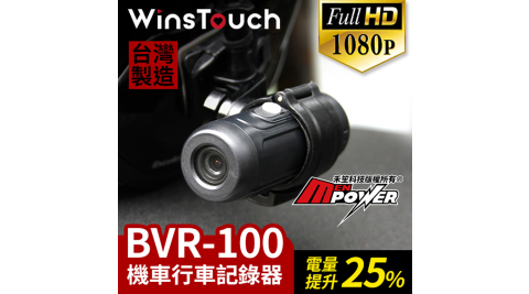 【附16GG記憶卡】WinsTouch BVR-100 1080P運動用攝影機 自行車 機車行車記錄器