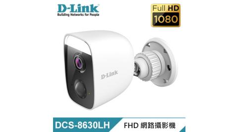 【D-Link 友訊】Full HD 戶外自動照明網路攝影機(DCS-8630LH)
