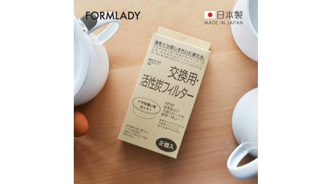 【日本FORMLADY】小泉誠 kaico日製琺瑯濾油壺專用活性碳濾器補充包-2入組