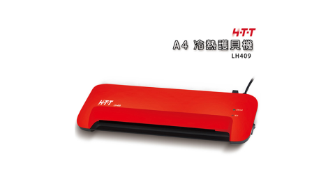HTT A4規格冷熱護貝機LH-409(紅)