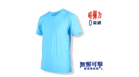 HODARLA 男女無懈可擊輕彈機能短袖T恤-台灣製 慢跑 抗UV 亮藍@3138805@