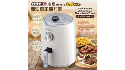 【米塔】2公升雅仕智慧旋風氣炸鍋 / 油炸鍋 / 烤箱 / MT-AF10