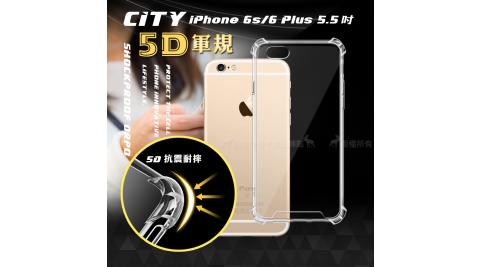 CITY戰車系列 蘋果 iPhone 6s/6 Plus 5.5吋 5D軍規防摔氣墊殼 空壓殼 手機殼
