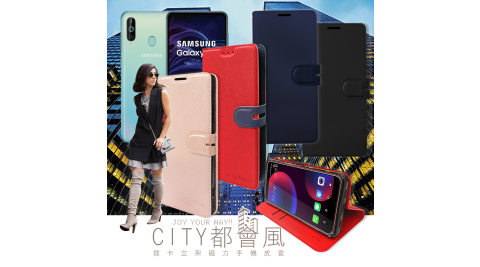 CITY都會風 三星 Samsung Galaxy A60 插卡立架磁力手機皮套 有吊飾孔