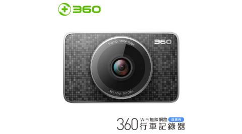 360 WIFI無線網路行車記錄器 J511C