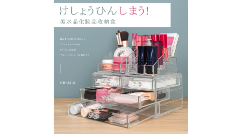 【dayneeds】美水晶化妝品收納盒