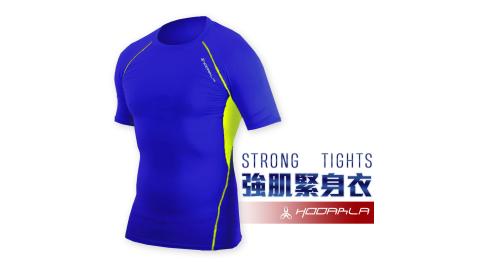 HODARLA 男肌動圓領短袖緊身衣-台灣製 籃球 慢跑 重訓 健身 藍螢光黃@3115507@