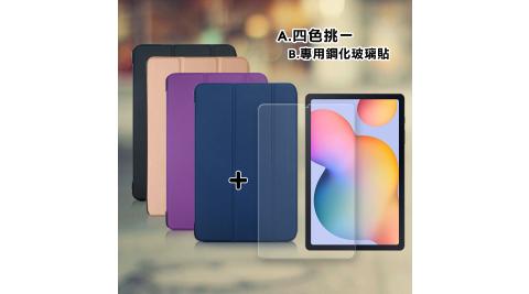 VXTRA 三星 Samsung Galaxy Tab S6 Lite 10.4吋 經典皮紋三折皮套+9H鋼化玻璃貼(合購價) P610 P615