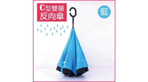 【生活良品】C型雙層反向傘-藍色(晴雨傘 反向直傘 遮陽傘 防紫外線 反向雨傘 直立傘 長柄傘)