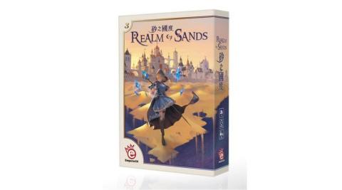 桌上遊戲 砂之國度