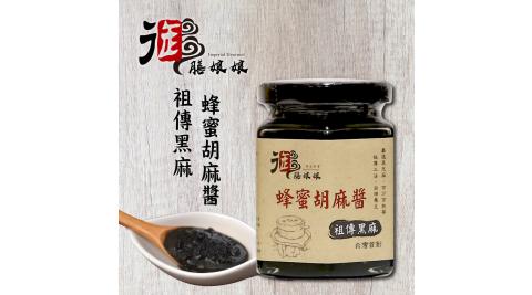 《御膳娘娘》祖傳黑麻蜂蜜胡麻醬(180g/瓶,共2瓶)