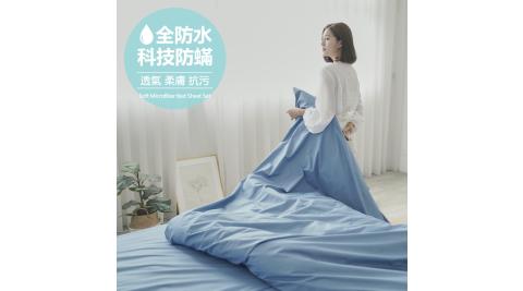 【BUHO布歐】日系防水防蹣5尺雙人床包被套四件組-深洋藍