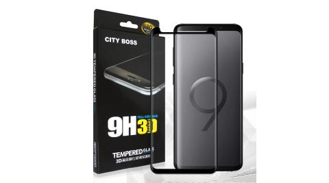 全膠貼合 CITY BOSS 三星 Samsung Galaxy S9+/S9 Plus 3D滿版疏水疏油9H鋼化頂級玻璃膜(黑) 玻璃保護貼