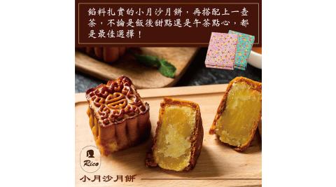 【Rico瑞喀】廣式小月沙月餅中秋禮盒6入/盒