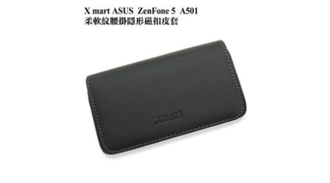 X_mart ASUS ZenFone 5/A500CG 柔軟腰掛隱形磁扣皮套