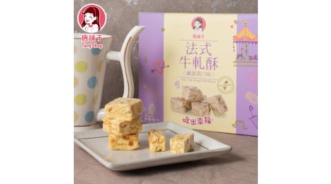 【唐舖子】鹹蛋黃/法式牛軋酥120g(3入組)
