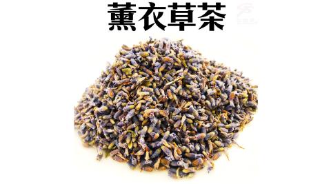 紫色浪漫薰衣草花茶1包75g/冷飲/熱飲/泡茶