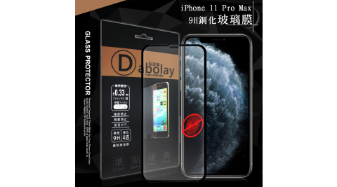全膠貼合 iPhone 11 Pro Max 6.5吋 霧面滿版疏水疏油9H鋼化頂級玻璃膜(黑) 防指紋 玻璃貼