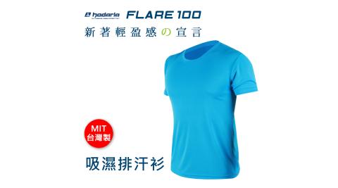 HODARLA FLARE 100 男女短袖T恤 吸濕排汗透氣 台灣製 亮藍@3108301@