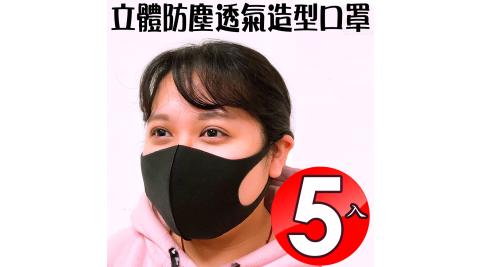 5入潮流立體透氣造型口罩/可水洗/防護/口沫