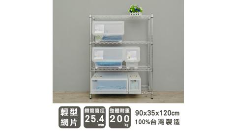 【dayneeds】輕型 90X35X120公分 四層電鍍波浪鐵架