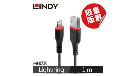 LINDY林帝 強韌系列APPLE認證LIGHTNING (8PIN)轉USB傳輸線 1M