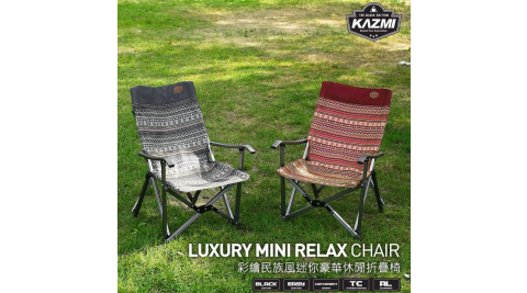 【KAZMI】彩繪民族風迷你豪華休閒折疊椅 酒紅/藍灰 折疊椅 露營椅