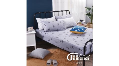 【喬曼帝Jumendi 】台灣製活性柔絲絨雙人三件式床包組-長頸鹿灰