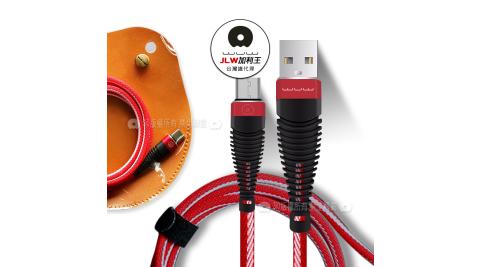 加利王WUW Micro USB 優品高搖擺布紋編織傳輸充電線(X73)1M