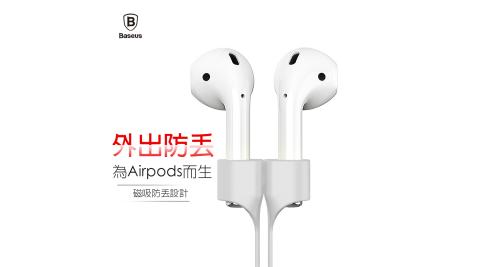 Baseus AirPods Apple藍牙耳機磁吸掛繩 運動防丟繩