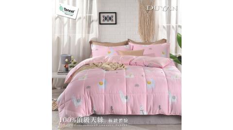 《DUYAN 竹漾》天絲雙人四件式鋪棉兩用被床包組 - 天使羊駝