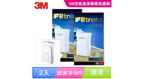 【3M】 淨呼吸空氣清靜機超濾淨型 大坪數16坪專用濾網 (二入超值組)