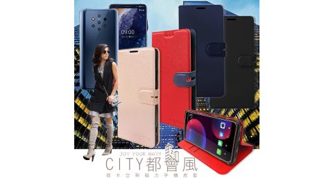 CITY都會風 Nokia 9 PureView 插卡立架磁力手機皮套 有吊飾孔