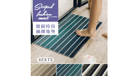 【dayneeds】45x75cm 條紋時尚絲圈地墊 三款可選