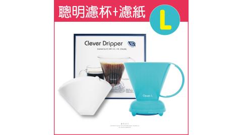 【Mr. Clever】聰明濾杯C-70777 L尺寸500ml-奶油藍色(含專用濾紙100張(附滴水盤+上蓋)