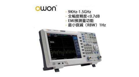 OWON 1.5GHz 全新經濟頻譜分析儀 XSA815