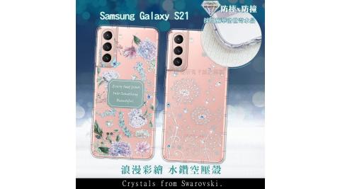三星 Samsung Galaxy S21 5G 浪漫彩繪 水鑽空壓氣墊手機殼