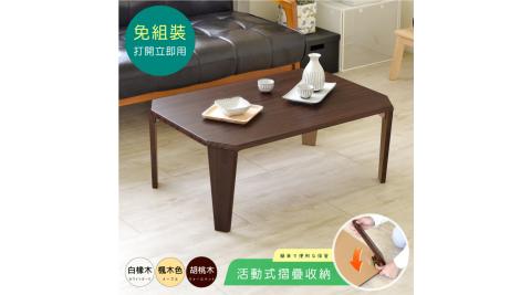 《HOPMA》達克多角型和室桌/折疊桌/懶人桌/收納桌