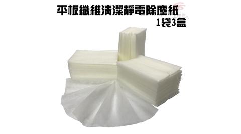 通用款平板纖維清潔靜電除塵紙1袋3盒