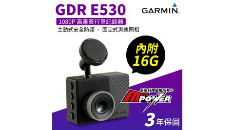 【台灣製造】Garmin GDR E530 固定測速 WIFI 1080P 行車記錄器(附16G+3年保)