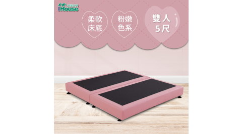 IHouse-凱蒂貓 耐燃皮床底 雙人5尺 (腳座6公分)