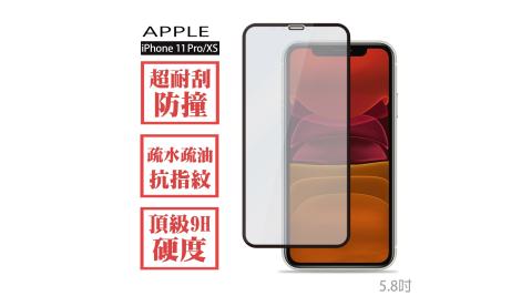 Siren iPhone 11 Pro 鋼化9H玻璃 滿版螢幕保護貼-黑5.8吋