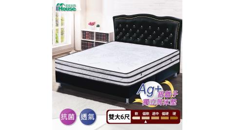 IHouse-晚安 蜂巢四線獨立筒床墊(偏軟) 雙大6尺